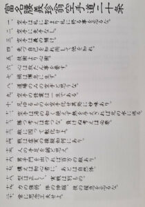 Abbildung einer Kalligrafie mit den 20 Regeln des Karate-do
